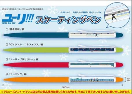 Yuri On Ice pens.jpg