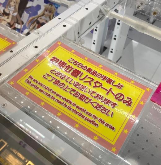Taito Station Akihabara no help.jpg