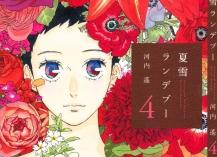Natsuki Rendezvous manga